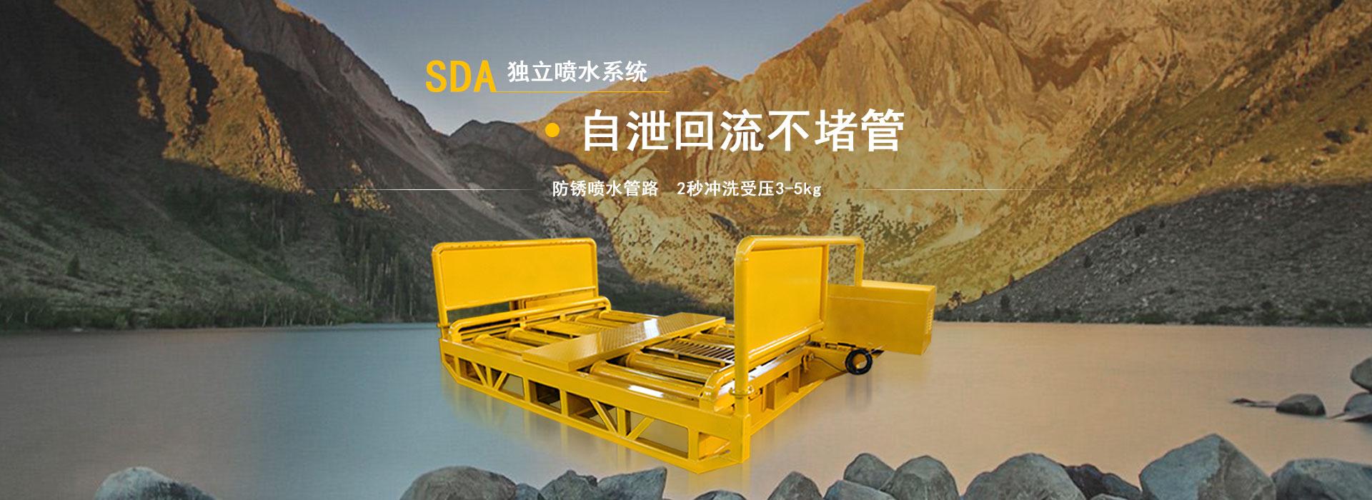 鲁企洗轮机,SDA独立喷水系统,自泄回流不堵管