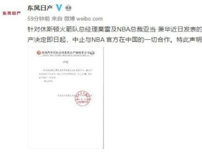 日产汽车声明中止NBA官方在中国的合作[鲁企环科]